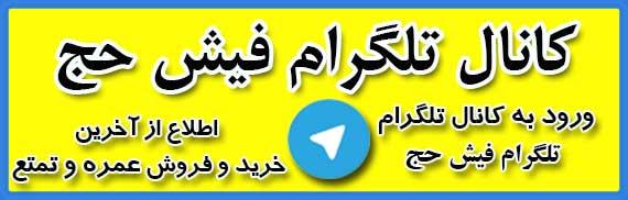 کانال تلگرام سایت فیش حج